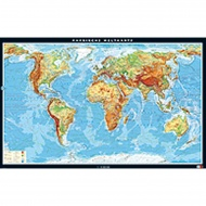 Wandkarte Große Physische Weltkarte, 272 x 171 cm, Maßstab: 1:12 000 000