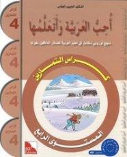 Ich liebe Arabisch 4, Übungsbuch