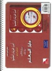 Ich liebe Arabisch 4, Lehrerhandbuch