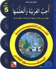 Ich liebe Arabisch 5, Kursbuch