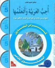 Ich liebe Arabisch 5, Übungsbuch
