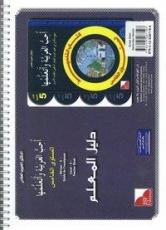 Ich liebe Arabisch 5, Lehrerhandbuch