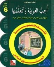 Ich liebe Arabisch 6, Kursbuch