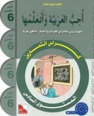Ich liebe Arabisch 6, Übungsbuch