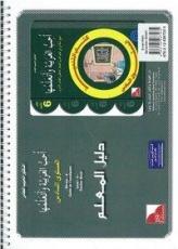 Ich liebe Arabisch 6, Lehrerhandbuch