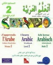 Ich lerne Arabisch 2, Übungsbuch