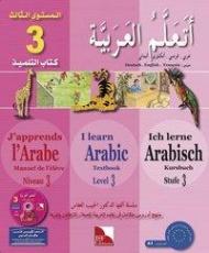 Ich lerne Arabisch 3, Kursbuch