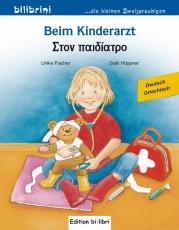 Beim Kinderarzt. Deutsch-Griechisch