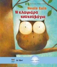 Heule Eule. Deutsch-Griechisch